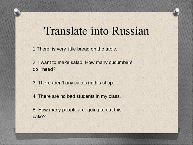 Translate into Russian 1.There is very little bread on the table. 2. I want t...