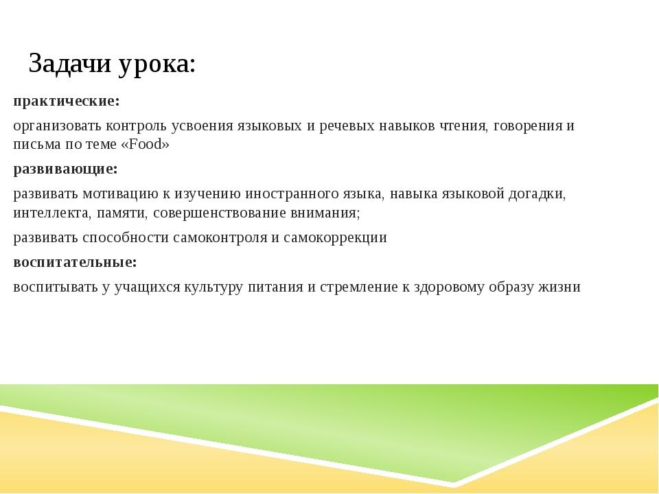 Задачи урока: практические: организовать контроль усвоения языковых и речевых...