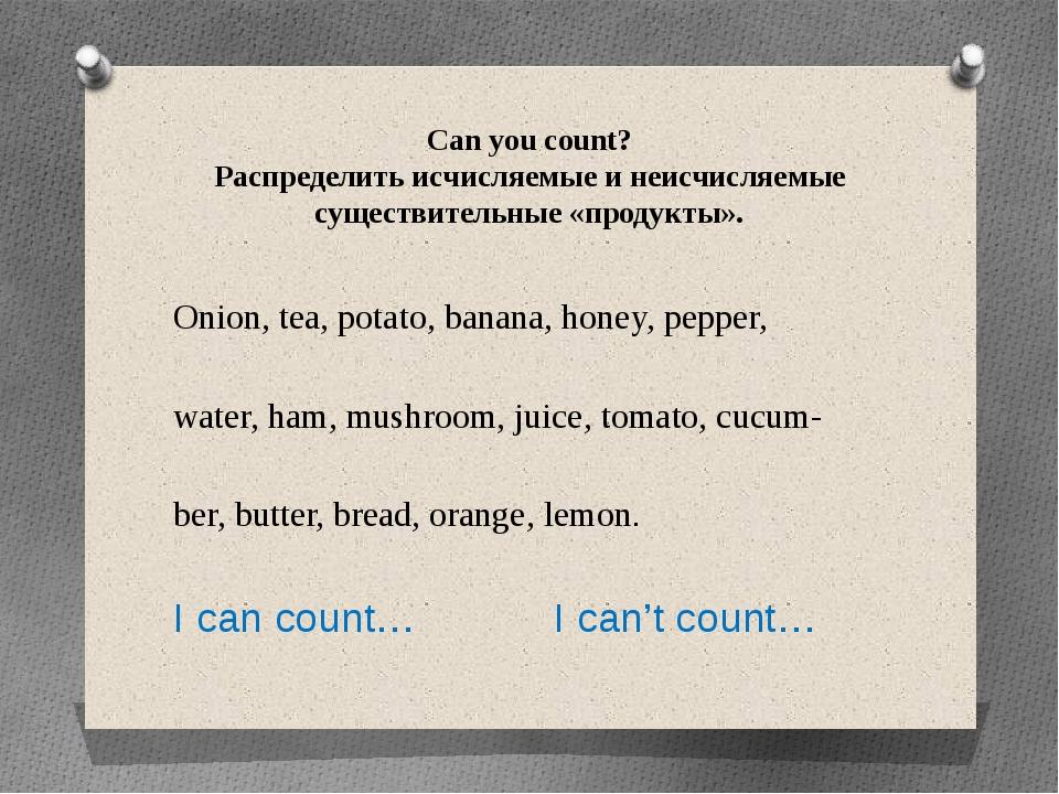 Can you count? Распределить исчисляемые и неисчисляемые существительные «про...