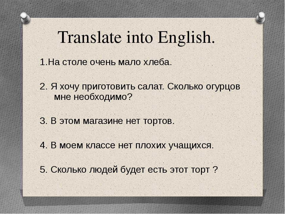 Translate into English. 1.На столе очень мало хлеба. 2. Я хочу приготовить са...