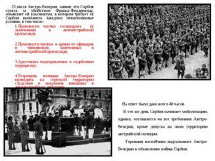 23 июля Австро-Венгрия, заявив, что Сербия стояла за убийством Франца-Фердин