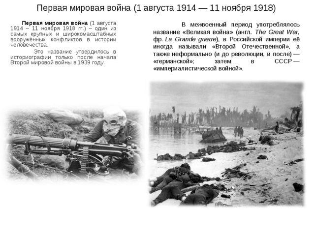 Первая мировая война (1 августа 1914— 11 ноября 1918) Первая мировая война...