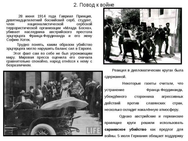 2. Повод к войне 28 июня 1914 года Гавриил Принцип, девятнадцатилетний босний...