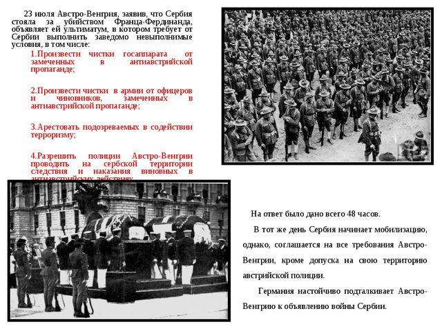23 июля Австро-Венгрия, заявив, что Сербия стояла за убийством Франца-Фердин...