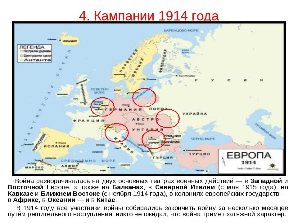4. Кампании 1914 года Война разворачивалась на двух основных театрах военных...