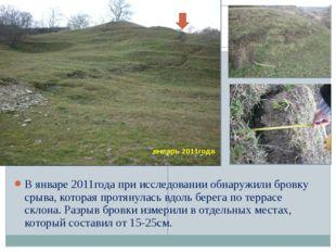 В январе 2011года при исследовании обнаружили бровку срыва, которая протянула