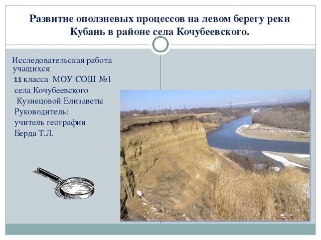Развитие оползневых процессов на левом берегу реки Кубань в районе села Кочуб...