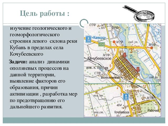 Цель работы : изучение геологического и геоморфологического строения левого с...