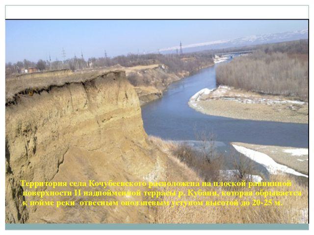 . Территория села Кочубеевского расположена на плоской равнинной поверхности...