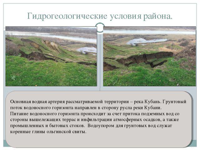 Гидрогеологические условия района. Основная водная артерия рассматриваемой те...