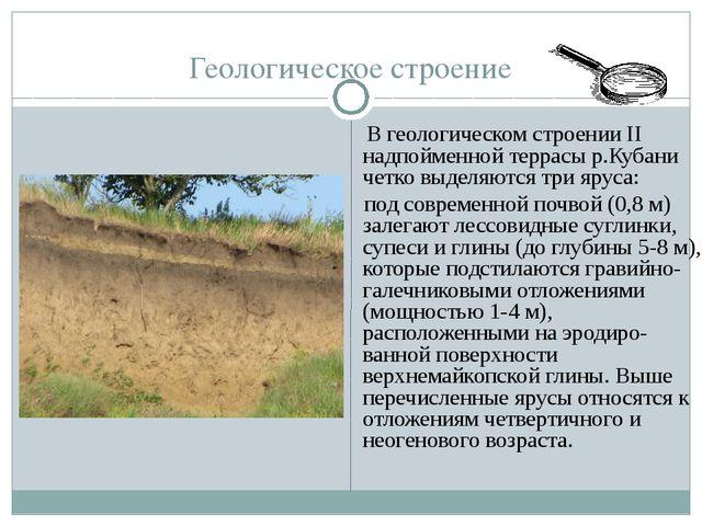 Геологическое строение В геологическом строении II надпойменной террасы р.Куб...