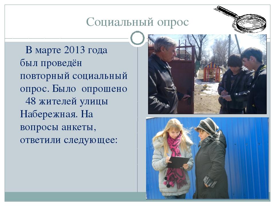 Социальный опрос В марте 2013 года был проведён повторный социальный опрос. Б...