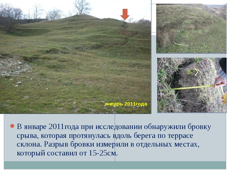 В январе 2011года при исследовании обнаружили бровку срыва, которая протянула...
