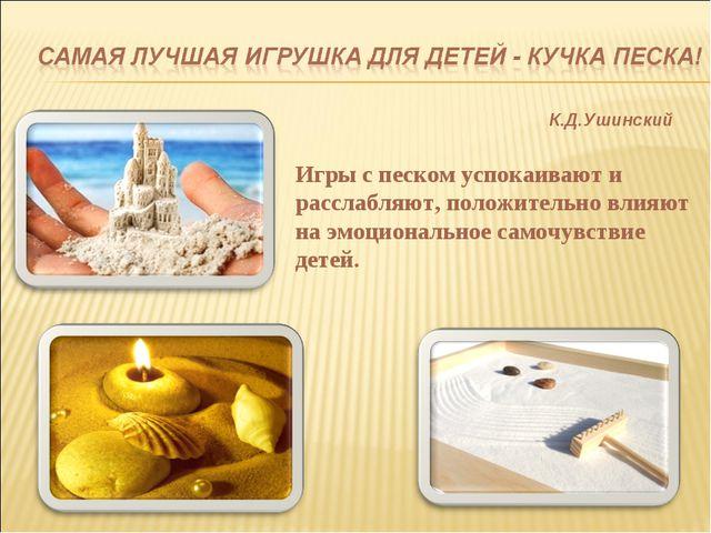 Игры с песком успокаивают и расслабляют, положительно влияют на эмоциональное...