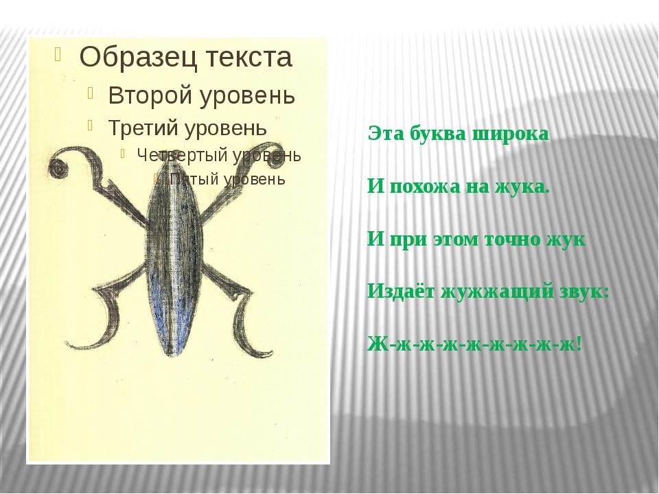 Эта буква широка И похожа на жука. И при этом точно жук Издаёт жужжащий звук:...