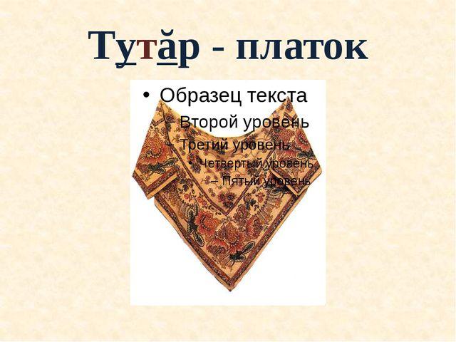 Тутăр - платок