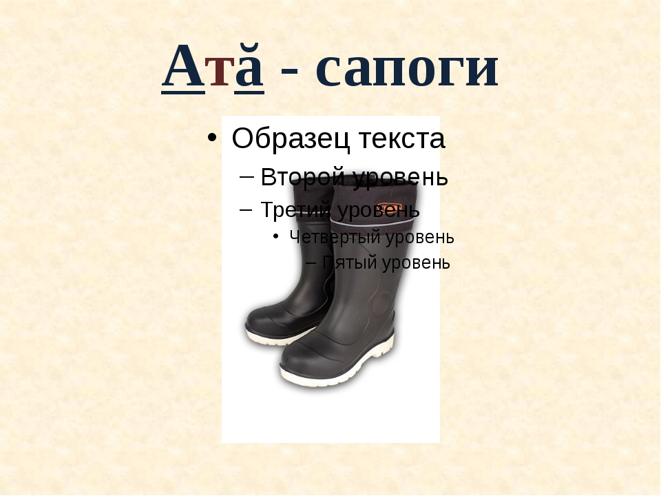 Атă - сапоги
