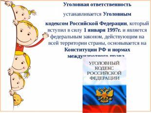 Уголовная ответственность устанавливается Уголовным кодексом Российской Федер