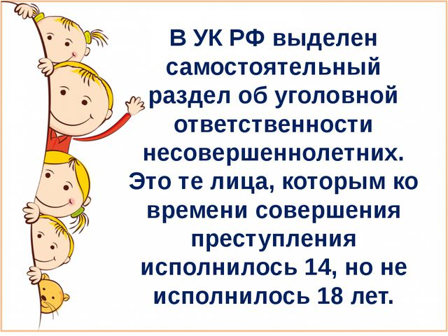 В УК РФ выделен самостоятельный раздел об уголовной ответственности несоверше...