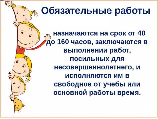 Презентация по обществознанию Уголовная ответственность  Обязательные работы назначаются на срок от 40 до 160 часов заключаются в вып