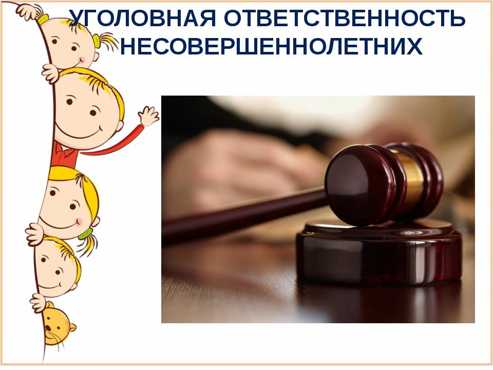 Презентация по обществознанию Уголовная ответственность  слайда 1 УГОЛОВНАЯ ОТВЕТСТВЕННОСТЬ НЕСОВЕРШЕННОЛЕТНИХ