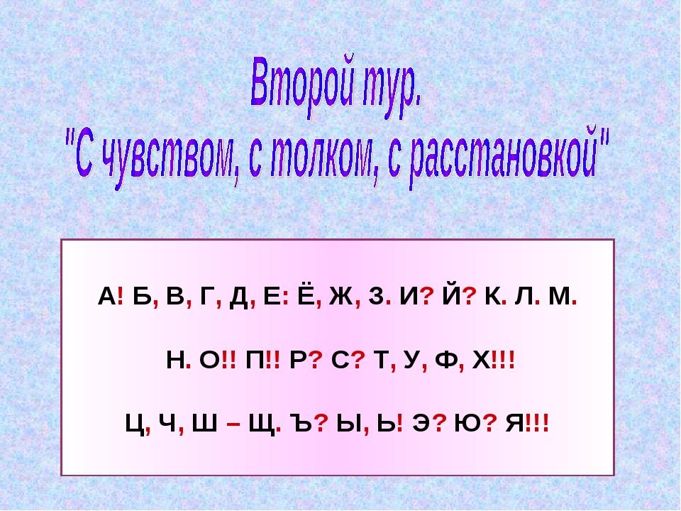 А! Б, В, Г, Д, Е: Ё, Ж, З. И? Й? К. Л. М. Н. О!! П!! Р? С? Т, У, Ф, Х!!! Ц, Ч...
