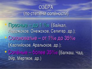 ОЗЁРА (по степени солёности) Пресные – до 1 %0 (Байкал, Ладожское, Онежское,
