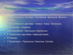 Различие озёр по происхождению котловин 1.Тектонические в прогибах – Каспийск