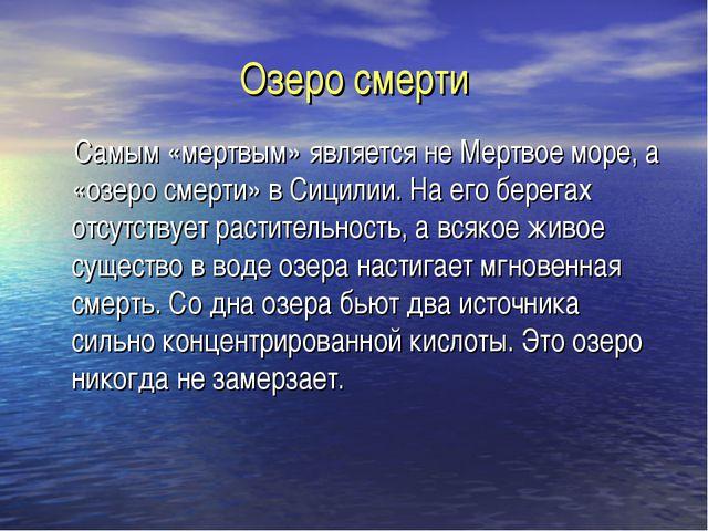 Озеро смерти Самым «мертвым» является не Мертвое море, а «озеро смерти» в Сиц...