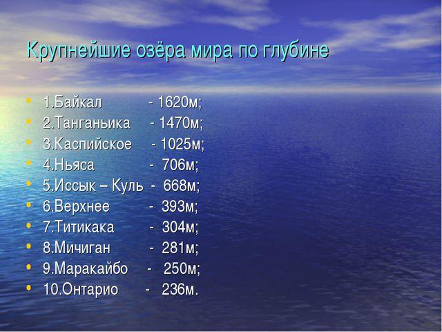 Крупнейшие озёра мира по глубине 1.Байкал - 1620м; 2.Танганьика - 1470м; 3.Ка...
