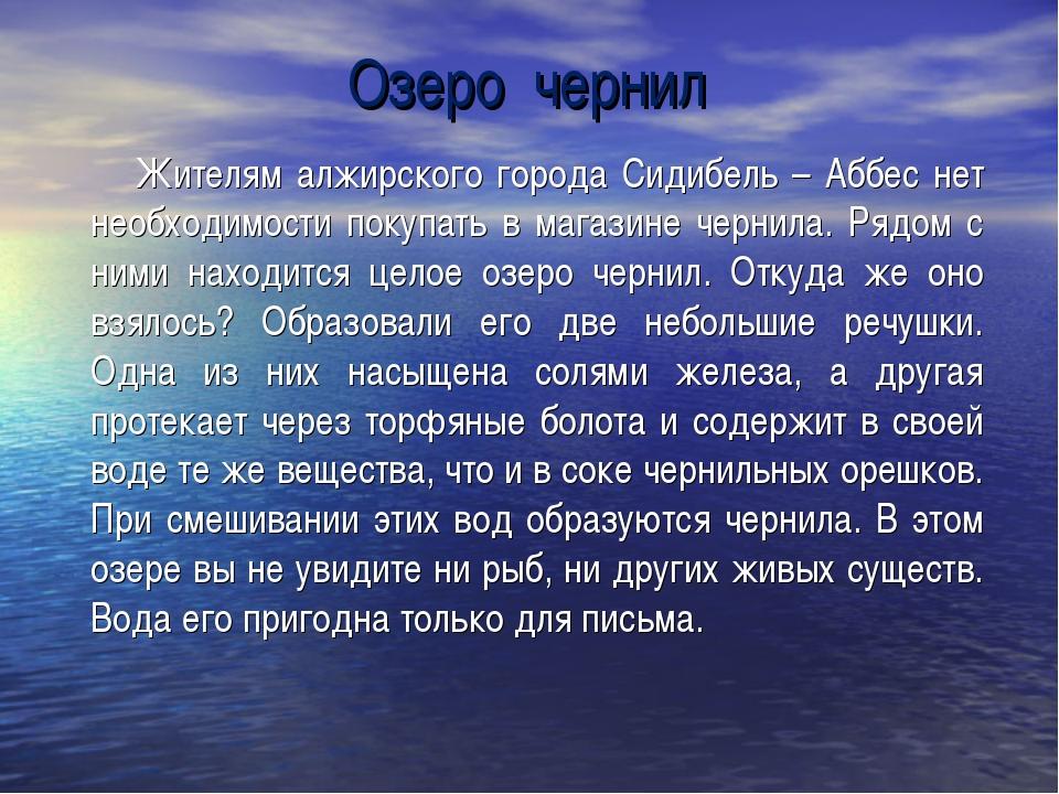 Озеро чернил Жителям алжирского города Сидибель – Аббес нет необходимости пок...