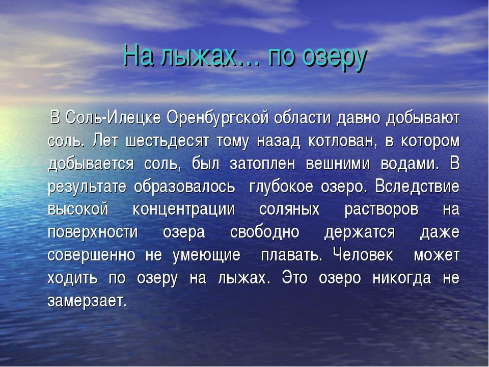 На лыжах… по озеру В Соль-Илецке Оренбургской области давно добывают соль. Ле...