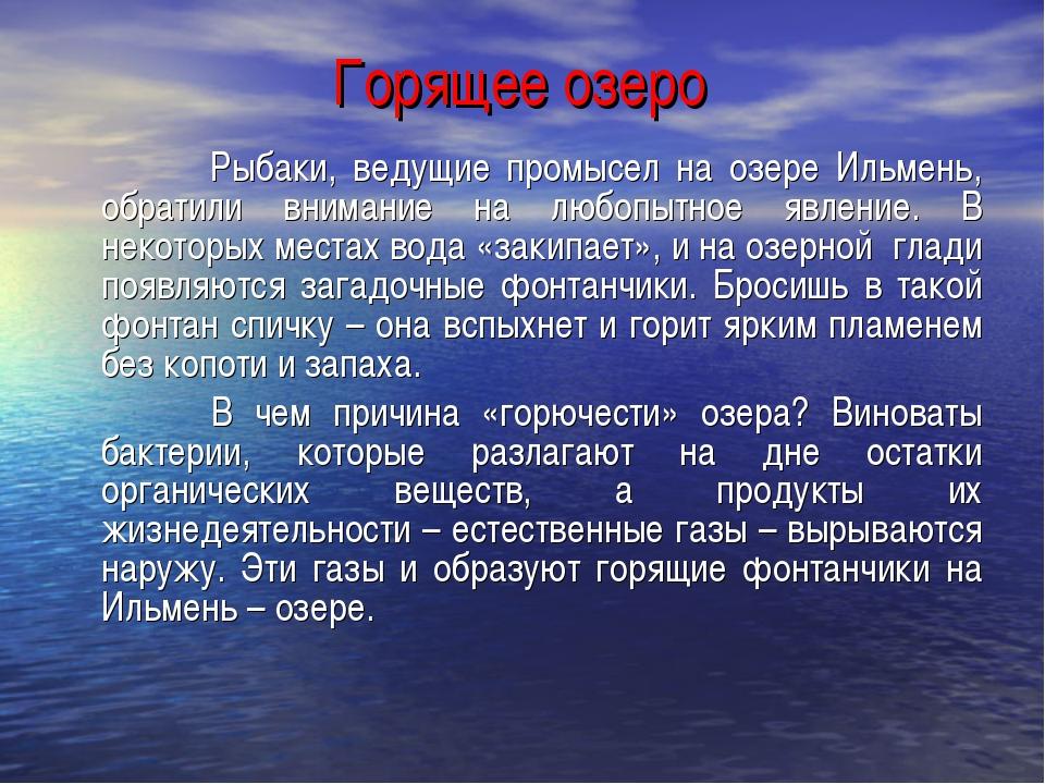 Горящее озеро Рыбаки, ведущие промысел на озере Ильмень, обратили внимание на...