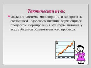 Тактическая цель: создание системы мониторинга и контроля за состоянием здоро