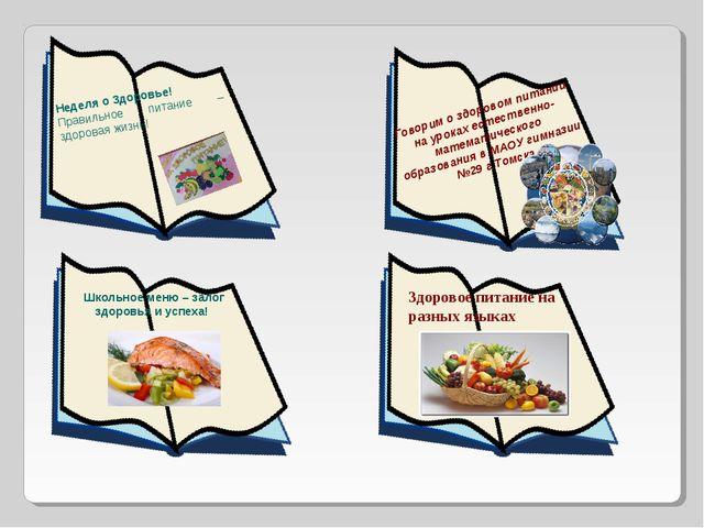 Неделя о Здоровье! Правильное питание – здоровая жизнь! Школьное меню – залог...
