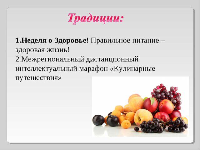 Неделя о Здоровье! Правильное питание – здоровая жизнь! Межрегиональный дист...