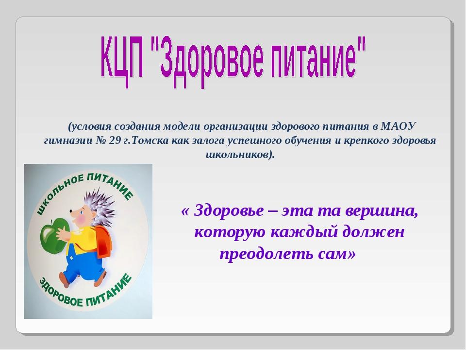 (условия создания модели организации здорового питания в МАОУ гимназии № 29...