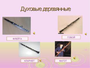 Духовые деревянные ФЛЕЙТА ГОБОЙ КЛАРНЕТ ФАГОТ