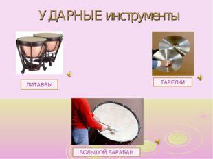 УДАРНЫЕ инструменты ЛИТАВРЫ ТАРЕЛКИ БОЛЬШОЙ БАРАБАН