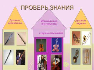 ПРОВЕРЬ ЗНАНИЯ Музыкальные инструменты струнно-смычковые Духовые деревянные Д