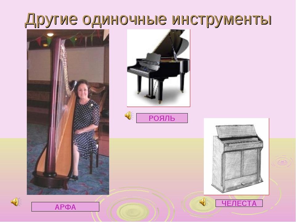 Другие одиночные инструменты АРФА РОЯЛЬ ЧЕЛЕСТА