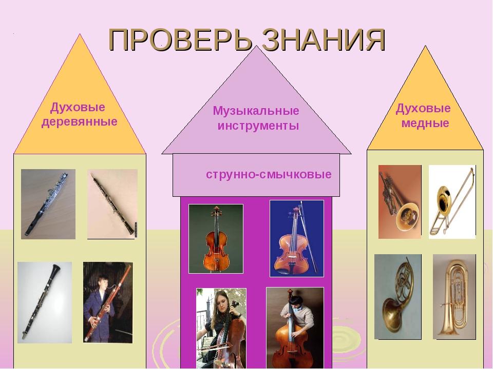 ПРОВЕРЬ ЗНАНИЯ Музыкальные инструменты струнно-смычковые Духовые деревянные Д...