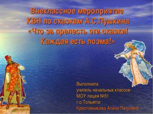 Внеклассное мероприятие КВН по сказкам А.С.Пушкина «Что за прелесть эти сказк