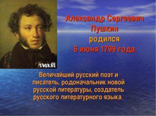 Александр Сергеевич Пушкин родился 6 июня 1799 года. Величайший русский поэт