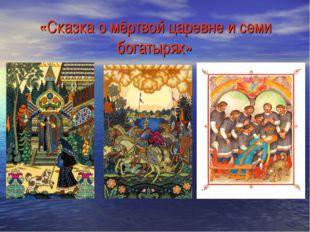 «Сказка о мёртвой царевне и семи богатырях»