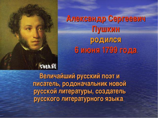 Александр Сергеевич Пушкин родился 6 июня 1799 года. Величайший русский поэт...