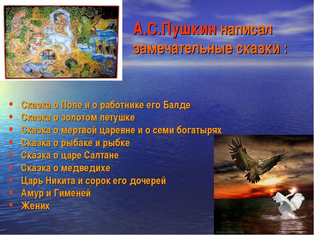 А.С.Пушкин написал замечательные сказки : Сказка о Попе и о работнике его Бал...