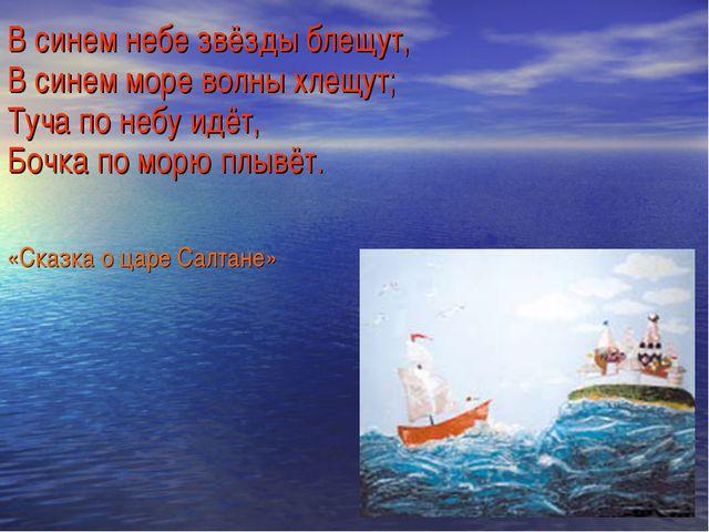 В синем небе звёзды блещут, В синем море волны хлещут; Туча по небу идёт, Бо...