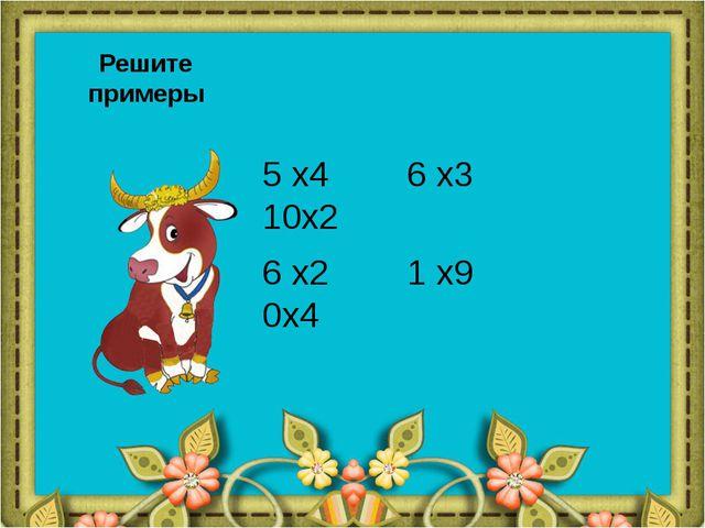 Решите примеры 5 x4 6 x3 10x2 6 x2 1 x9 0x4