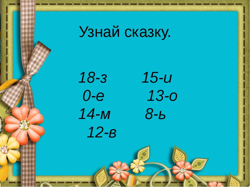 Узнай сказку. 18-з 15-и 0-е 13-о 14-м 8-ь 12-в